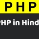 php-in-hindi